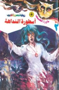 ما وراء الطبيعة #2: أسطورة النداهة - أحمد خالد توفيق