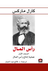 رأس المال (المجلد الأول - عملية إنتاج رأس المال)