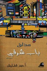 مذاق باب شرقي - أحمد قطليش
