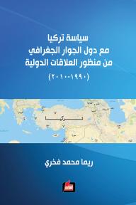 سياسة تركيا مع دول الجوار الجغرافي من منظور العلاقات الدولية
