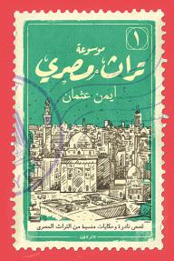 موسوعه تراث مصري : الجزء الأول