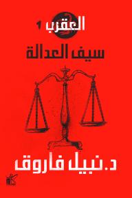 سيف العدالة : سلسلة العقرب 1