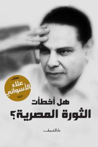 هل أخطأت الثورة المصرية - علاء الأسواني