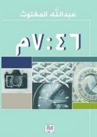 ٧:٤٦ م - عبد الله المغلوث