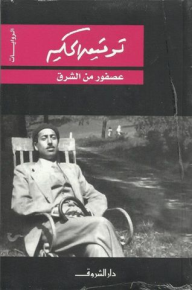 عصفور من الشرق - توفيق الحكيم