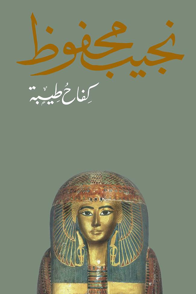 ثلاثية مصر القديمة: عبث الأقدار، رادوبيس، كفاح طيبة