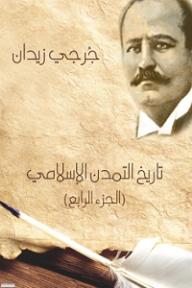 تاريخ التمدن الإسلامي (الجزء الرابع) - جرجي زيدان