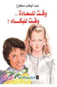 وقت للسعادة ووقت للبكاء - عبد الوهاب مطاوع