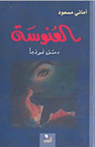 العنوسة؛ دمشق نموذجاً - أماني مسعود