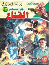 القناع (152) (سلسلة رجل المستحيل) - نبيل فاروق