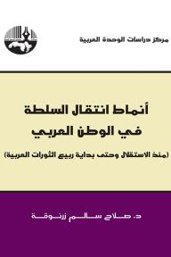 أنماط انتقال السلطة في الوطن العربي (منذ الاستقلال وحتى بداية ربيع الثورات العربية)