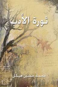 ثورة الأدب