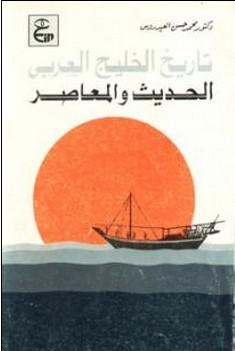 تاريخ الخليج العربي الحديث والمعاصر pdf