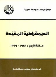 الديمقراطية المقيّدة : حالة الأردن: 1989 - 1999