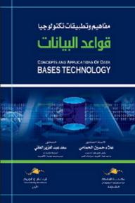 مفاهيم وتطبيقات تكنولوجيا قواعد البيانات - سعد العاني, علاء الحمامي