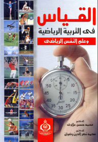 القياس في التربية الرياضية وعلم النفس الرياضي - محمد حسن علاوي, محمد نصر الدين رضوان