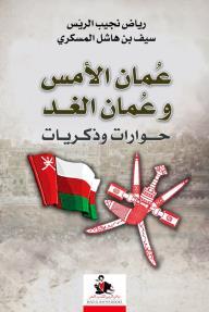 عمان الأمس وعمان الغد ؛ حوارات وذكريات