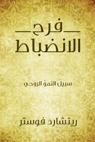 فرح الانضباط؛ سبيل النمو الروحي - ريتشارد فوستر, سعيد ف. باز