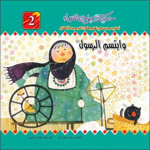 حكايات بلون السماء؛ أسلوب جديد في تعليم فكرة التوحيد للأطفال #2 (وابتسم  الرسول