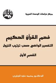 فهم القرآن الحكيم - التفسير الواضح حسب ترتيب النزول (القسم الأول)