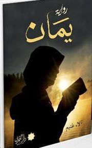 رواية يمان الاء غنيم pdf