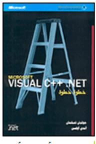 Microsoft VISUAL C++ .NET خطوة خطوة - جوليان تمبلمان