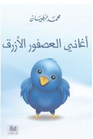 أغاني العصفور الأزرق - محمد الرطيان