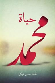 حياة محمد - محمد حسين هيكل