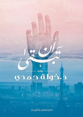رواية تبقي للدكتورة خولة حمدي