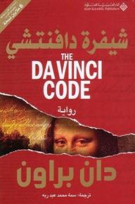 شيفرة دافنشي - دان براون, سمة محمد عبد ربه