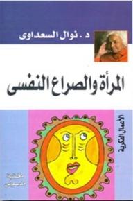 المرأة والصراع النفسي - نوال السعداوي
