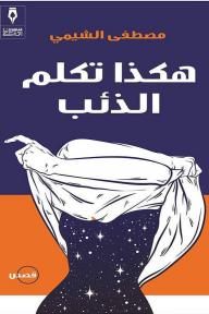 هكذا تكلم الذئب - مصطفى الشيمي