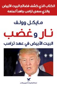 نار وغضب : البيت الأبيض في عهد ترامب