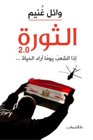 الثورة 2.0 - وائل غنيم