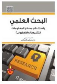 البحث العلمي: واستخدام مصادر المعلومات التقليدية والالكترونية - عامر إبراهيم قنديلجي
