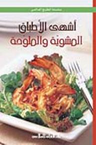 أشهى الأطباق المشوية الملوحة - صدوف كمال وسيما عثمان ياسين