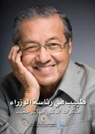طبيب في رئاسة الوزراء؛ مذكرات الدكتور مهاتير محمد - مهاتير محمد