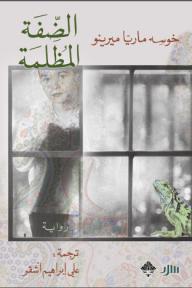 الضفّة المظلمة - خوسيه ماريا ميرينو, علي إبراهيم أشقر