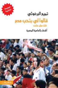 قالوا لي بتحب مصر قلت مش عارف