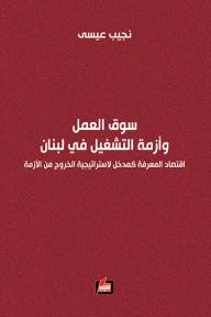 سوق العمل وأزمة التشغيل في لبنان