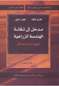 مدخل إلى تقانة الهندسة الزراعية نهج حل المسائل ( سلسلة كتب التقنيات الاستراتيجية والمتقدمة ) - هاري فيلد, جون سولي, حاتم النجدي