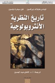 تاريخ النظرية الأنثروبولوجية