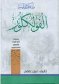 مدخل لدراسة الفولكلور دراسات في التراث الشعبي - نبيل علقم