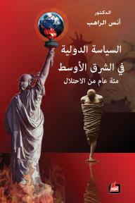 السياسة الدولية في الشرق الأوسط - مئة عام من الاحتلال
