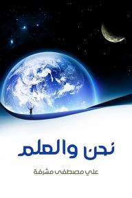 نحن والعلم - علي مصطفى مشرفة