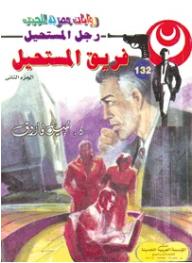 فريق المستحيل الجزء الثاني (132) (سلسلة رجل المستحيل) - نبيل فاروق