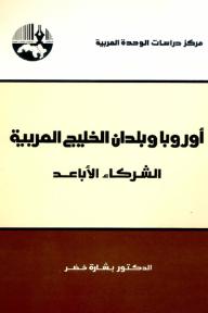 أوروبا وبلدان الخليج العربية : الشركاء الأباعد