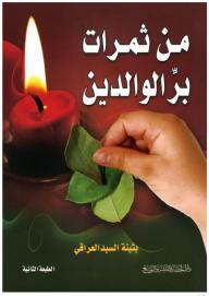 كتاب عقوق الوالدين pdf