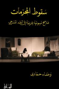 سقوط المحرمات: ملامح نسوية عربية في النقد المسرحي - وطفاء حمادي