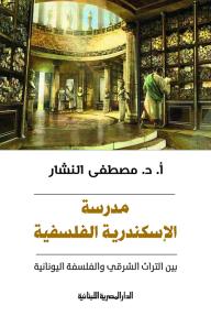 مدرسه الاسكندرية الفلسفية: بين التراث الشرقي والفلسفة اليونانية